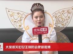 巴啦啦小魔仙音符之谜 魔仙女王采访