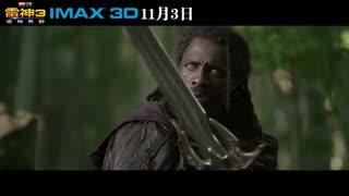 《雷神3:诸神黄昏》 IMAX全长预告片