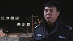 解救吾先生 制作特辑之原型警察坐镇指导