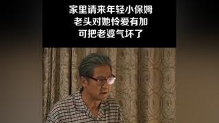 #金婚 老头对保姆特殊照顾,结果把老婆气坏了#张国立  #蒋雯丽