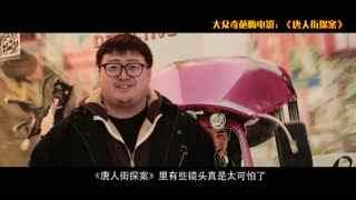 宝宝不哭 一场由《唐人街探案》引发的奇葩撕X大战!!