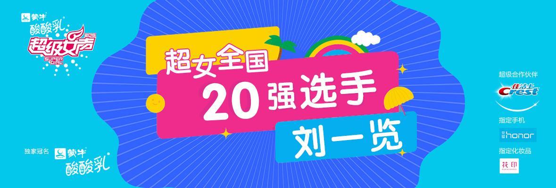 2016超级女声全国20强选手刘一览