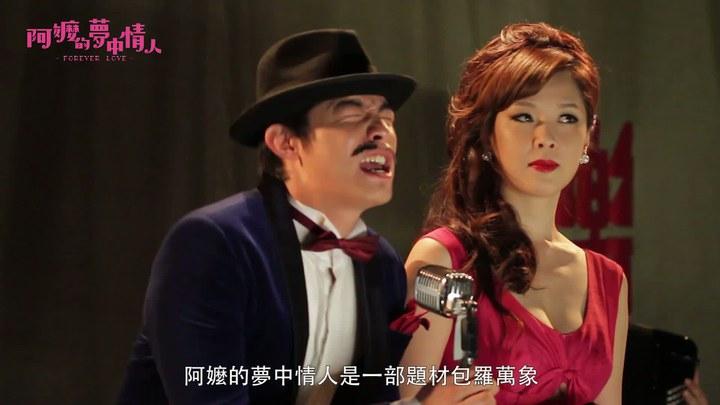 阿嬷的梦中情人 花絮2 (中文字幕)