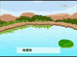 儿童歌曲《捉泥鳅》儿歌 童谣图片