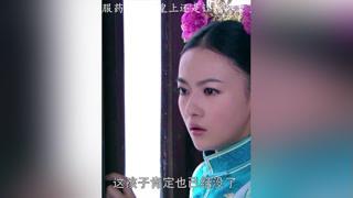 #多情江山 宠妃不断服药,不料皇上还是让她怀上了!(下)