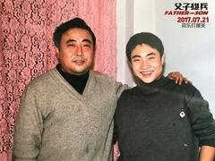 《父子雄兵》影片片尾曲MV 中国式父子说不出口的爱
