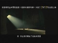 追踪长尾豹马修特辑-片段2