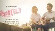 《最好的我们》首发推广曲MV  光良回首青春演绎《最近的永远》