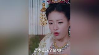 #天泪传奇之凤凰无双 这可能是我见过最好的皇后了 #古装
