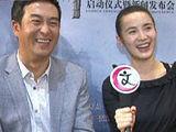 宋佳与张嘉译合作担心伙食