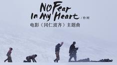冈仁波齐 主题曲《No Fear In My Heart》MV(演唱者:朴树)