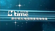 迈克尔·杰克逊:就是这样 全球首映礼红毯明星采访集锦(时光网独家现场报道)
