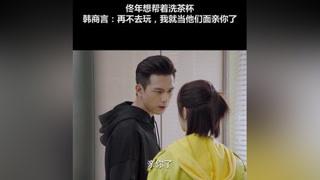 #亲爱的热爱的 韩商言叫佟年好好学习,不要总想着恋爱,人家都研究生了 #杨紫