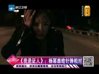 【娱乐梦工厂】《我是证人》:杨幂鹿晗针锋相对