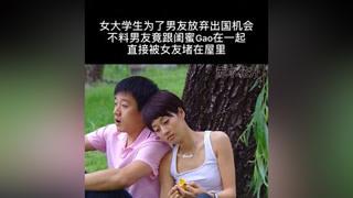 明明知道劈腿闺蜜男朋友是错误的还要继续,就好这口?#南阳正恒MCN  #奋斗