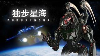 独步星海 宣传片 史诗级太空热血科幻战争