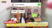"""曝""""赵四""""刘小光出轨女粉丝 细节污到不忍直视"""