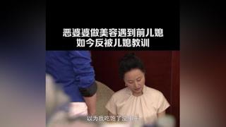 恶婆婆做美容遇到前儿媳,如今反被儿媳教训 #回家的诱惑  #秋瓷炫