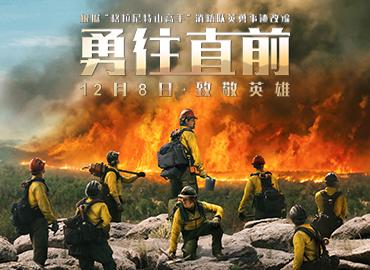 《勇往直前》原片片花 20人救火1人幸存演绎伟大逆行