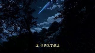 女主奔跑着呼喊男主的名字 彗星快到了