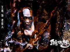 """《鲛珠传》纪录片 王大陆""""开小灶""""苦练武功"""