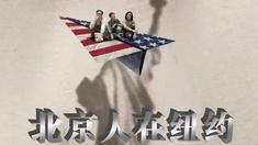 中国合伙人 制作特辑之北京人在纽约