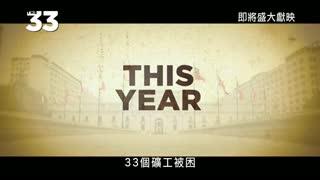 《地心营救》香港预告片1