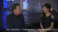终结者:创世纪 阿诺上海访谈