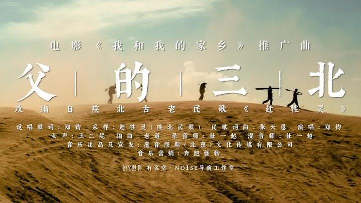 我和我的家乡 MV6:郑钧献唱《父的三北》 (中文字幕)
