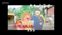 《麦兜响当当》粤语版主题曲MV