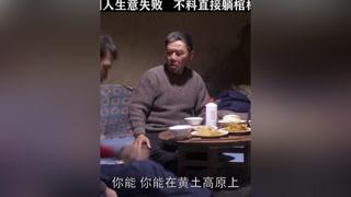 温州人生意失败,直接躺棺材里,吓坏老婆了 #张译  #李立群  #迟莲