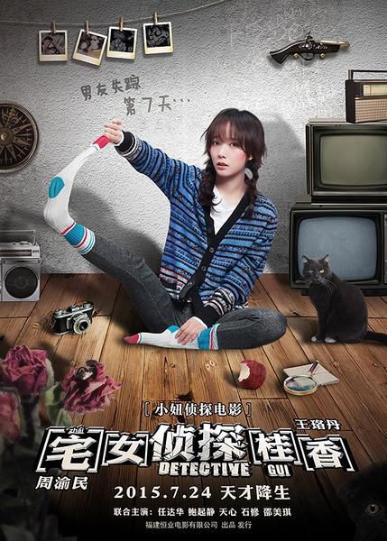 宅女侦探桂香