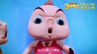 《三只小猪2》预告片15s