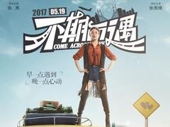 《不期而遇》主题曲MV 刘惜君唱响情定美利坚
