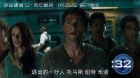 移动迷宫3:死亡解药(剧情回顾特辑)