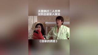 夫妻俩过二人世界,没料总被家人撞见 #回家的诱惑  #秋瓷炫  #凌潇肃
