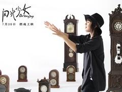 《闪光少女》友情旗舰概念曲《用尽我的一切奔向你》MV