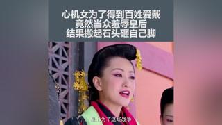 心机女想让皇后当众出丑,结果搬起石头砸自己脚#杨蓉 #陈晓 #古装