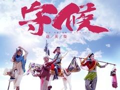 《大闹天竺》主题曲MV 赵英俊唱响《守候》