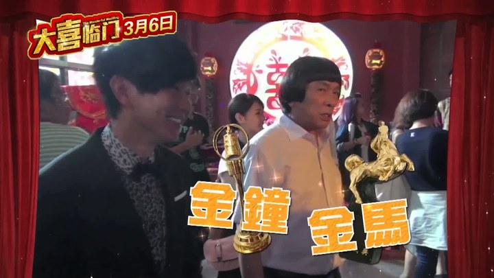 大喜临门 花絮1:制作特辑之众星云集 (中文字幕)