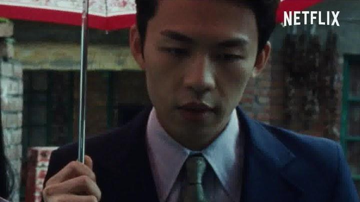 虎尾 预告片 (中文字幕)