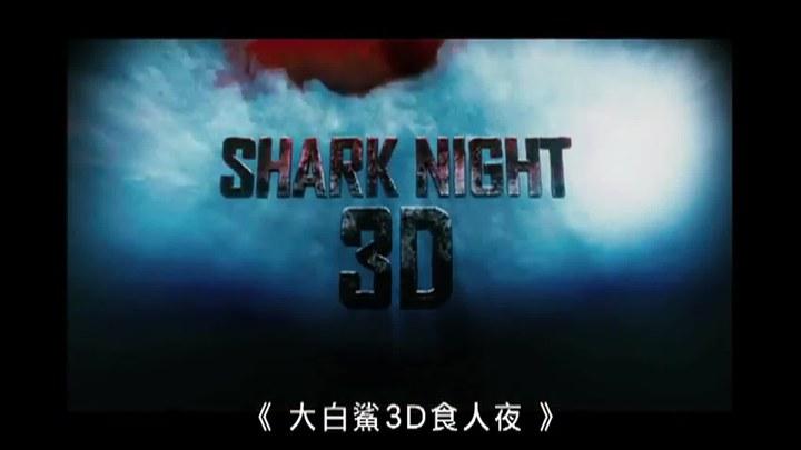 食人鱼3D 香港预告片2 (中文字幕)