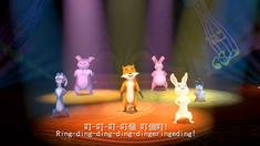 兔子镇的火狐狸 宣传曲MV《狐狸叫》