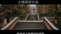 太阳照常升起 香港版预告片