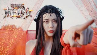《嗜血妖姬之末日少女》问情版