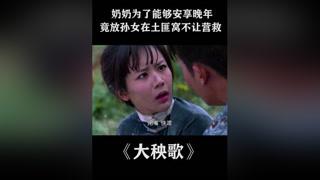 出来混迟早是要还的,这就是江湖 #大秧歌  #杨志刚 #王奎荣 #杨紫