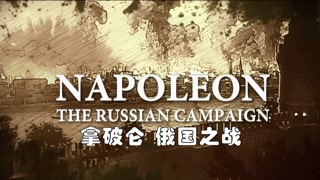 拿破仑:俄国之战 预告片