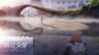 """催泪巨制《朝花夕誓》发布同人MV,戳心离别史诗""""用爱治愈一切"""""""