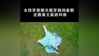 穿越最惨的女主,从天上掉下来,又被秦王嬴政打#穿越 #奇幻 #我在追剧