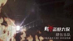 刺杀盖世太保 宣传曲MV